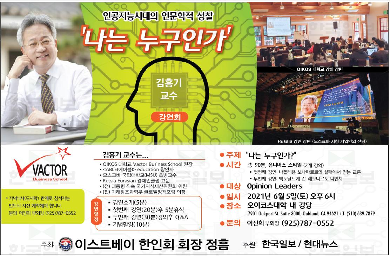 김흥기교수님.png
