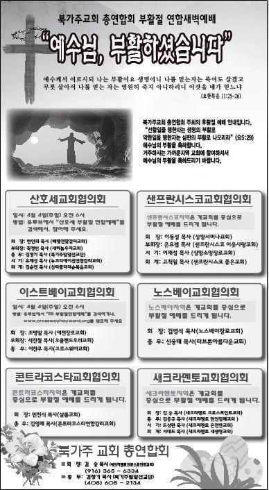 북가주교회.JPG