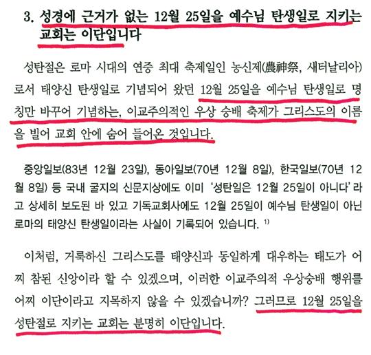 한국교회성탄절.jpg