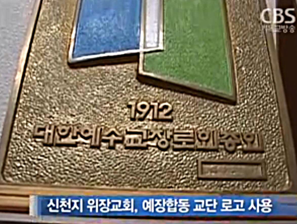 위장교회.JPG