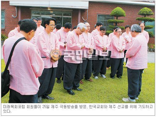 한국교회미래성장.JPG