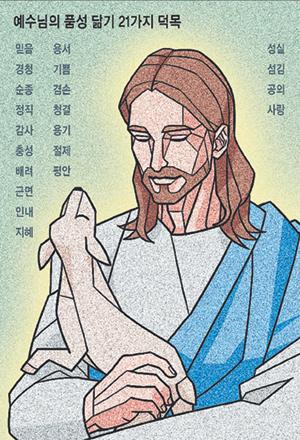 예수님품성닮기.jpg