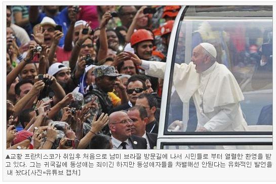 교황동성애는범죄지만.JPG