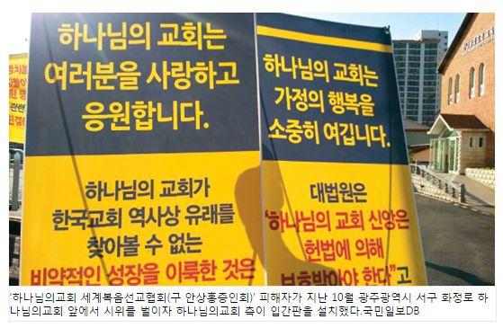 10뉴스이단사이비.JPG