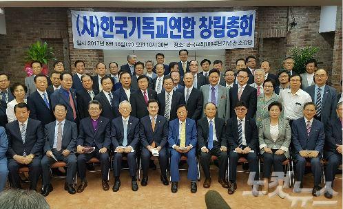 한국기독교연합출범.JPG