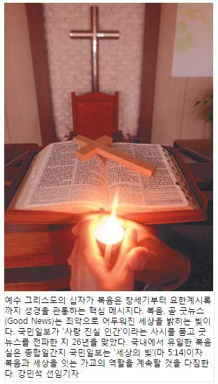 한국교회설문3.JPG