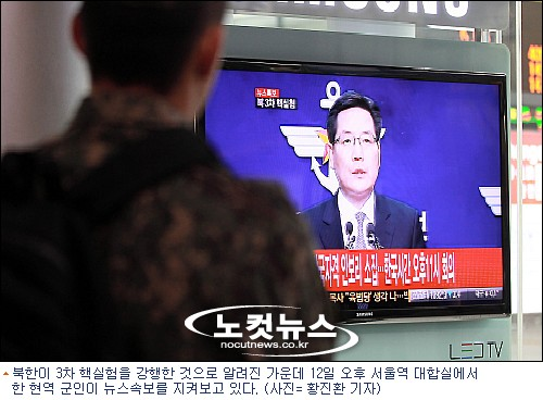 북한 핵실험.jpg