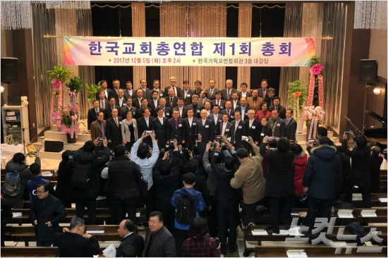 한국교회총연합제1회총회.jpg