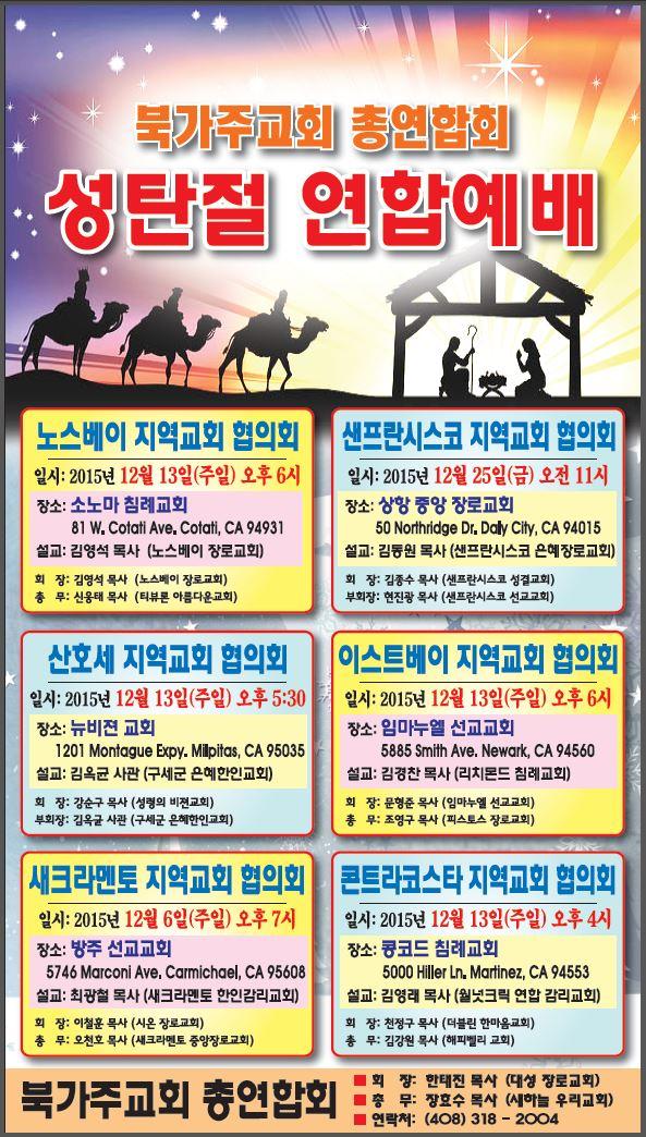 북가주연합성탄절.JPG