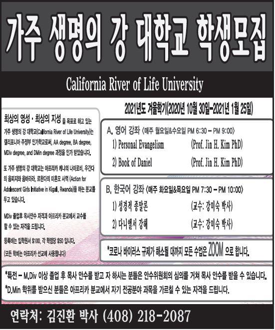 생명의강 대학원.JPG