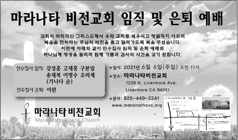 마라나타비전교회_임직식_001.JPG